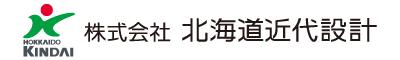 株式会社北海道近代設計