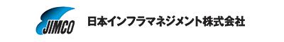 日本インフラマネジメント株式会社