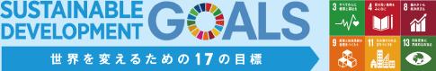 SDGsタイトル